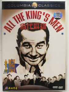 All the King's Men DVD 1949 当代奸雄 / Directed by Robert Rossen / Starring: Broderick Crawford, John Ireland, Mercedes McCambridge / Chinese release (X0008YNM6N)