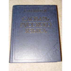 Russian-Russian Big Dictionary [Hardcover] by Ozsegov S.N.
