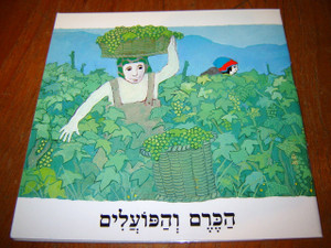 Hebrew Children's Bible Booklet / Jesus' Parable of the Wine Yard / Hebrew La...