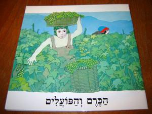 Hebrew Children's Bible Booklet / Jesus' Parable of the Wine Yard / Hebrew La...