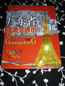 The Tour & Transportation Map of Guangdong Province / Bilingual Chinese - Eng...