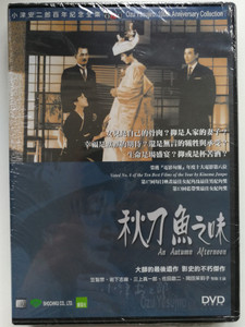 An Autumn Afternoon DVD 1962 秋刀魚の味, Sanma no aji / Directed by Yasujirō Ozu / Starring: Shima Iwashita, Chishū Ryū, Keiji Sada (4895033736097)