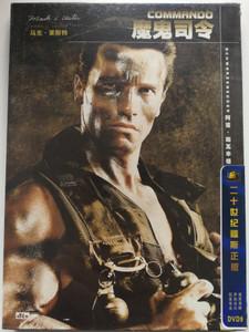 Commando DVD 1985 魔鬼司令 Chinese release / Directed by Mark L. Lester / Starring: Arnold Schwarzenegger, Rae Dawn Chong, Vernon Wells, Dan Hedaya, Alyssa Milano, James Olson (9787883664703)