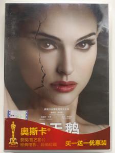 Black Swan DVD 2010 黑天鹅 / Directed by Darren Aronofsky / Starring: Natalie Portman, Mila Kunis, Vincent Cassel (6954836102466)