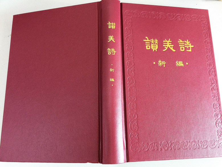 Chinese Christian Hymnal containing 400 Hymns / Worship Hymnal in Chinese for Chinese Churches in Mainland China / 中国教会赞美诗 / Praise and Worship 赞美与崇拜