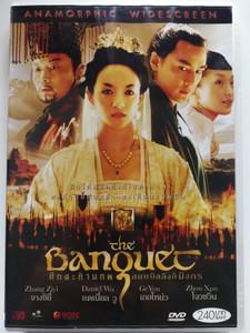 The Banquet DVD 2006 夜宴 / Directed by Feng Xiaogang / Starring: Zhang Ziyi, Ge You, Daniel Wu / AKA Legend of the Black Scorpion (8852758046135)