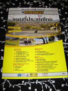 Roadway Thailand Atlas Scale 1:1,000,000 / Greater Bangkok and Express Map / ...