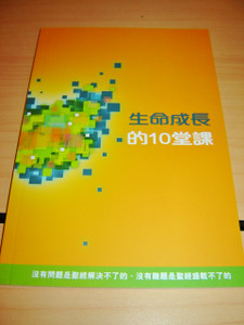 Supplement for the Chinese Bible for Hope Study Bible / Chinese Language Edition