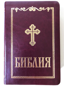 Библия - Bulgarian Burgundy Leatherbound Holy Bible / Holy Bulgarian Synod edition 2018 / Deutero-canonical / Книгите на свешеното писание на ветхия и новия завет / Bulgarian Bible Society (9789548968911)