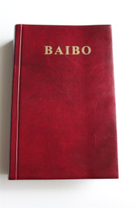 BAIBO / The Bible with Deuterocanonicals in LENJE LANGUAGE / Lenje Bible CLDC...