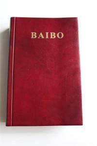 BAIBO / The Bible with Deuterocanonicals in LENJE LANGUAGE / Lenje Bible CLDC...