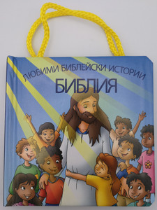 Bulgarian Favorite Bible Stories - Любими Библейски истории / Purse shape Board Book for children / Izdatelstvo SED OOD (9789549187380)