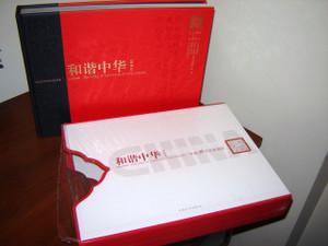 Ultimate China Giant Photobook: Harmonious China - Features of China's 56 Eth...