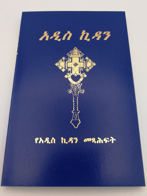 Amharic New Testament (Revised Version - 2005) / Bible For the Nations - Bible Society of Ethiopia / Softcover Amharic NT (9783945779132)