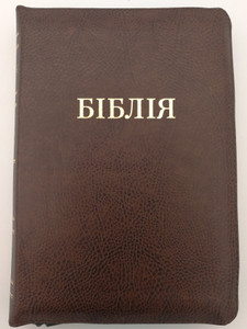 Ukranian Brown Leatherbound Bible with Zipper, Thumb Index, Gilt edges and parallel passages / Old and New Testaments / Біблія або Книги Святого Письма Старого й Нового Заповіту / Ukrainian Bible Society 2018 (9789664121030.)