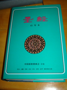 The Chinese Study Bible / Simplified Script Edition - Used and prefered by Ch...