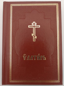 Ukrainian Orthodox Psalter in Church Slavonic / Kiev-Pechersk Lavra Publishing House 2009 / Hardcover (UKRPsalterChurchSlavonic)