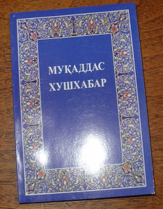The Gospel of Luke in Uzbek Language / Mukaddasz Hushabar - Injildan Luko ...