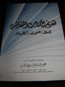 Arabic Language Introducing the Bible / How the Bible came to us / Apologetics
