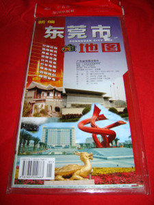 Dongguan Zinan Large City Map - Chinese Edition / Street Map / Traffic Information / Shopping Guide