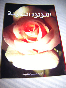 Arabic version of the evangelistic booklet The Precious Perl / Die Kostbare P...