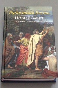 Popular Russian New Testament / Russian New Testament translated directly for...