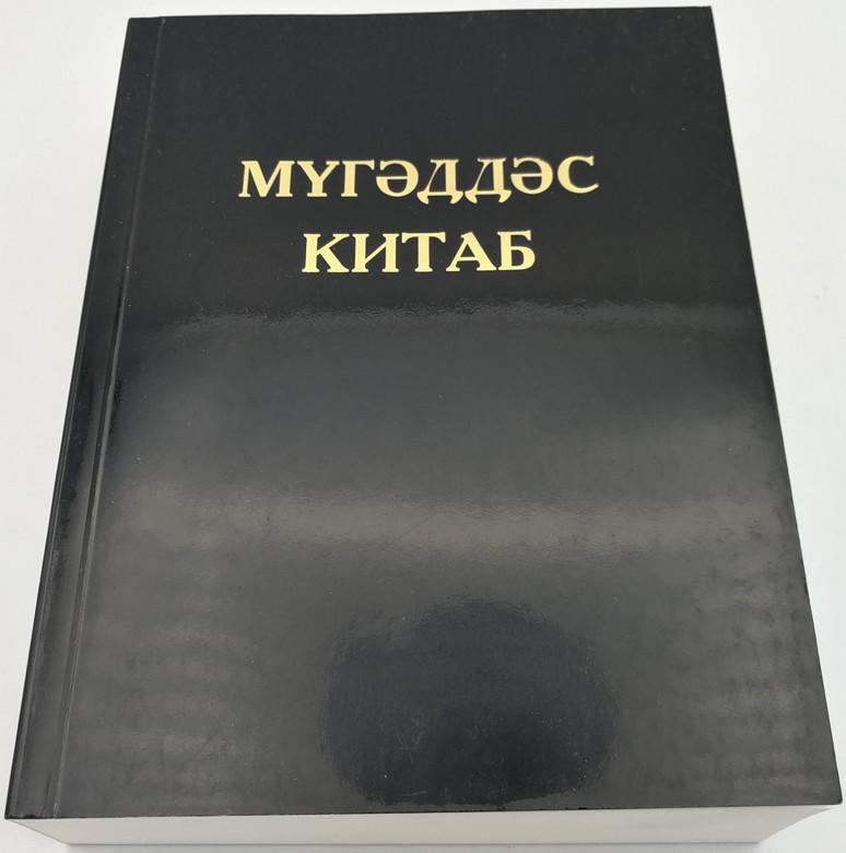 Azerbaijani Cyrillic Holy Bible / Azeri Bible - Мугəддəс китаб / Мугəддəс Китаб Ширкети / UBS-EPS 2009 / 062C Series - Paperback (9781843641742.)