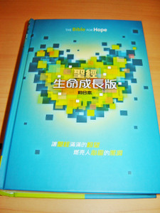 The Chinese Bible for Hope - Chinese UNION Version / Counceling Bible / Great...
