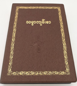 Burmese Holy Bible containing the Old and New Testaments / Translated from the original tongues by Rev. A. Judson / MediaServe 2017 reprint / Brown Vinyl Bound (9781906389444)