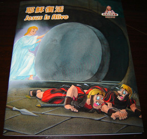 Jesus is Alive for Children / Chinese - English Bilingual Bible Story Book fo... 1