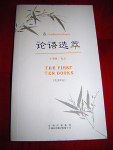 CONFUCIUS THE FIRST TEN BOOKS / Great Ideal From Pengin / Bilingual