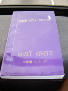 Nepali - English New Testament / Bilingual 2006 [Paperback] by Bible Society