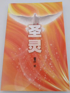 Chinese edition of The Holy Spirit by Charles C. Ryrie / Simplified Script / Living Stone Publishers 2019 / Paperback (9789881467850)