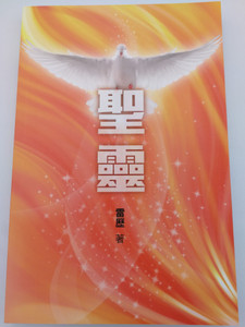 Chinese edition of The Holy Spirit by Charles C. Ryrie - Traditional Script / Translated by Eric Li / Living Stone Publishers 2019 / Paperback (9789881467850) (9789881467850.)