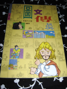Jesus's Parables Illustrated for Children Through Pictures / Children's Bible...