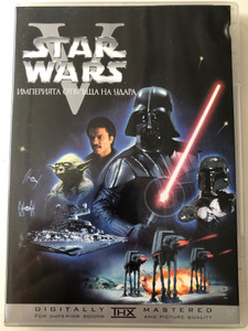 Star Wars V The Empire Strikes Back DVD 1980 Империята отвръща на удара / Directed by Irvin Kershner / Starring: Mark Hamill, Harrison Ford, Carrie Fisher / Bulgarian DVD (SWEp5BulgarianDVD)
