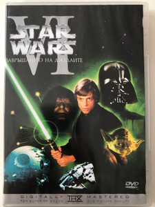 Star Wars Episode 6 Return of the Jedi DVD Завръщането на джедаите / Directed by Richard Marquand / Starring: Mark Hamill, Harrison Ford, Carrie Fisher, Billy Dee Williams / Bulgarian Release (SWEp6BulgarianDVD)