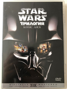 Star Wars Trilogy Bonus DVD 2004 Star Wars Трилогия - бонус диск / Documentary and Featurettes / Trailers and TV Spots / Video Game demo / Bulgarian DVD (SWBonusDiscBG)