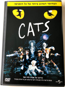 Cats DVD 1998 Hebrew edition / Directed by David Mallet / Starring: Elaine Paige, John Mills, Ken Page / Music by Andrew Lloyd Webber (7294276272930)