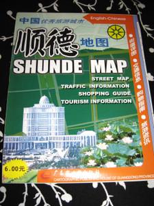Shunde Map / Bilingual English - Chinese Map / Street Map / Traffic Information
