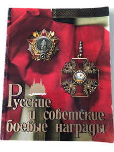 Russian and Soviet Military Awards by V. A. Durov / Русские и советские боевые награды / Treasury of the order of Lenin State History Museum / Paperback / Russian - English bilingual book (RusSovietMilitaryAwards)