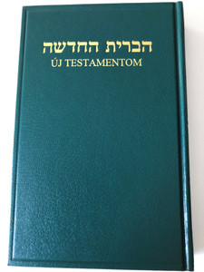 Hebrew - Hungarian New Testament / Héber - Magyar Újszövetség / Hardcover / Új Testamentom (Károli) - Hebrew NT / The Society for Distributing Hebrew Scriptures / עדות חדשה (Heb-HunNT)
