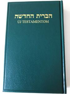 Hebrew - Hungarian New Testament / Héber - Magyar Újszövetség / Hardcover / Új Testamentom (Károli) - Hebrew NT / The Society for Distributing Hebrew Scriptures / עדות חדשה (Heb-HunNT)
