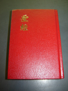 The Holy Bible in Chinese Vertical Script / Red Pocket Edition / Chinese Union Version (Shen Edition)