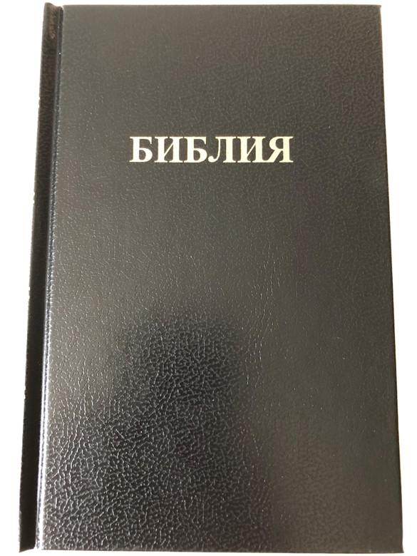 Russian Holy Bible - Библия / Black - Hardcover / GBV-Dillenburg 2003 / RUS 11100 (RUS11100Bible)