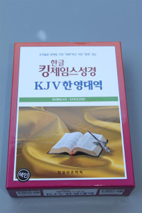 Korean - English Holy Bible KKJB - KJV / Korean King James Bible (KKJB)