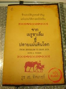 Thai Language Translation: From Jerusalem to Irian Jaya: A Biographical Histo...