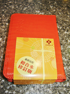 Pocket Size Chinese Holy Bible - Revised Chinese Union Version - Shen Edition...