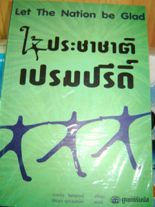 Thai Language translation: Let the Nations Be Glad! The Supremacy of God