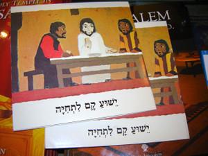 Hebrew Children's Bible Booklet / The Death and Resurrection of Jesus